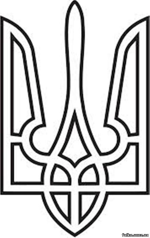 Герб и флаг украины фото 4